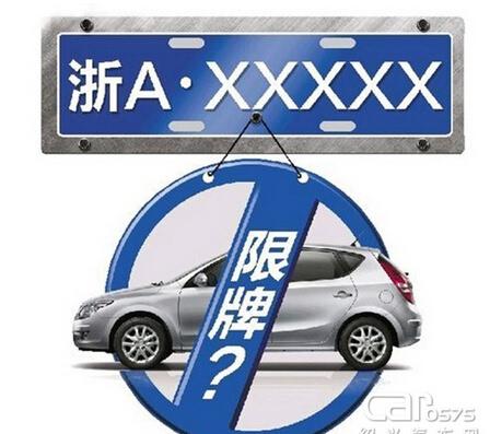 杭州市上牌摇号网站_摇号人数破60万杭州限牌首年上牌数同比下降