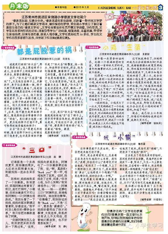 《小学生学习报》全国文学社擂台赛火热进行