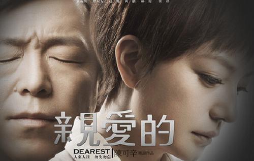赵薇与黄渤主演的《亲爱的》