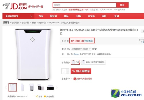新颐KJZA1-400 小白空气净化器