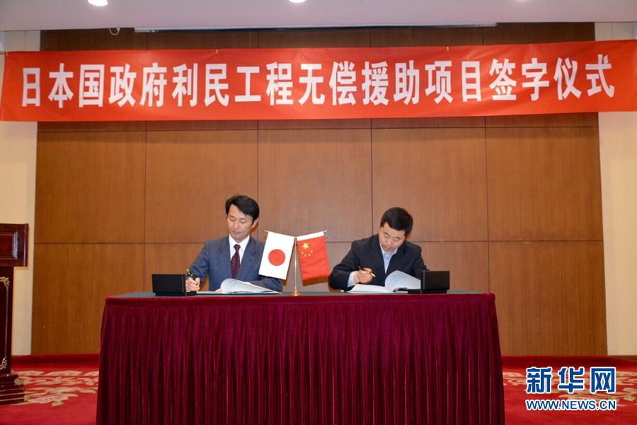 """日本政府""""利民工程""""无偿援助项目签字仪式在京举行(组图)图片"""