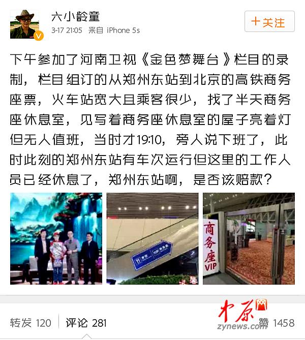 六小龄童吐槽郑州东站效劳差(微博截图)