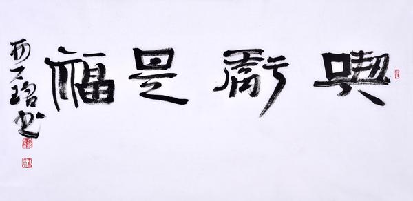 书画,现为中国书法家协会会员、易从字画网签约书画家,中国国家画