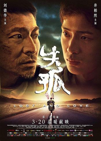 《失孤》:一个执着父亲的辛酸寻子路