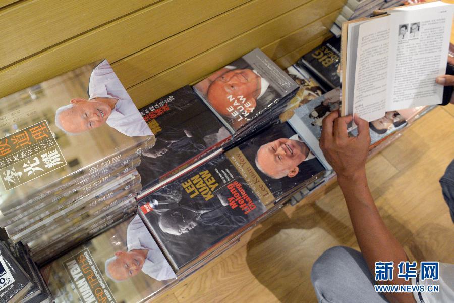 3月19日,在新加坡市中心的一家书局,有关新加坡前总理李光耀的书籍摆放在书架上。当日,新加坡总理公署发布公告说,建国总理李光耀仍在重症监护病房接受治疗,病情依然危重。 新华社发(邓智炜摄)