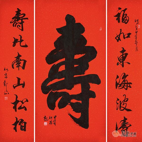 观山老师中堂对联书法作品《寿 寿比南山松柏 福如东海波涛》-寿字书法