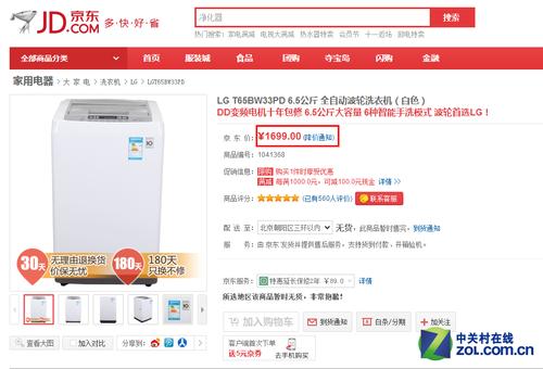 LG T65BW33PD洗衣机(点击此处购买)