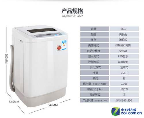 TCL XQB60-21CSP洗衣机相关参数