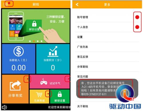 财经资讯app排行榜_刷钱app新版解析 资讯升级分类(组图)