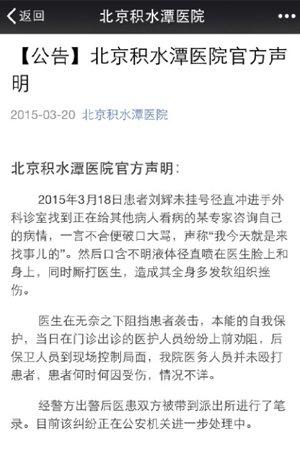 """新京报快讯(记者左燕燕)本日13点,北京积水潭病院在民间微博公布申明,对网传""""20余名大夫殴伤患者""""的音讯作出回应,否定殴伤患者,称是患者唾骂大夫在先,后发作厮打。"""