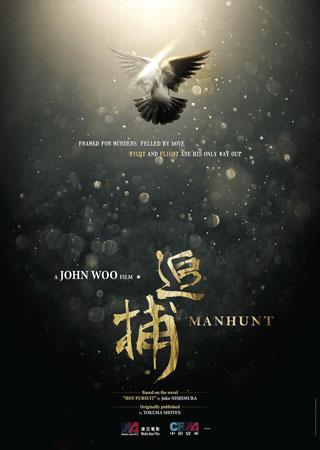 吴宇森翻拍高仓健名作《追捕》 国际版海报出炉图片