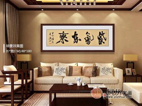 沙发背景墙装饰画 客厅装饰名人字画最佳图片