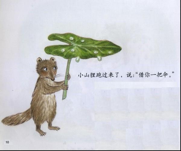 幼儿园手工制作叶子动物图片