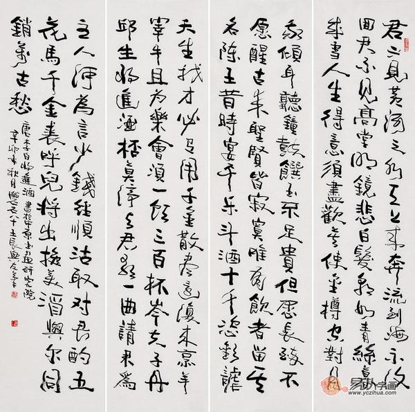 王长兴四条屏书法作品《将进酒》-李白将进酒书法