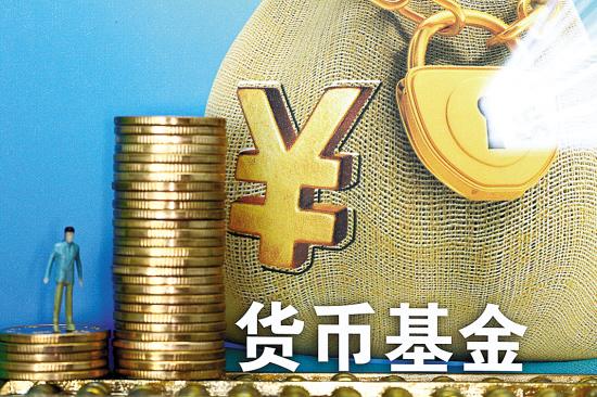 货币市场基金是什么_基金进阶(五)丨什么是货币型基金与理财型基金?