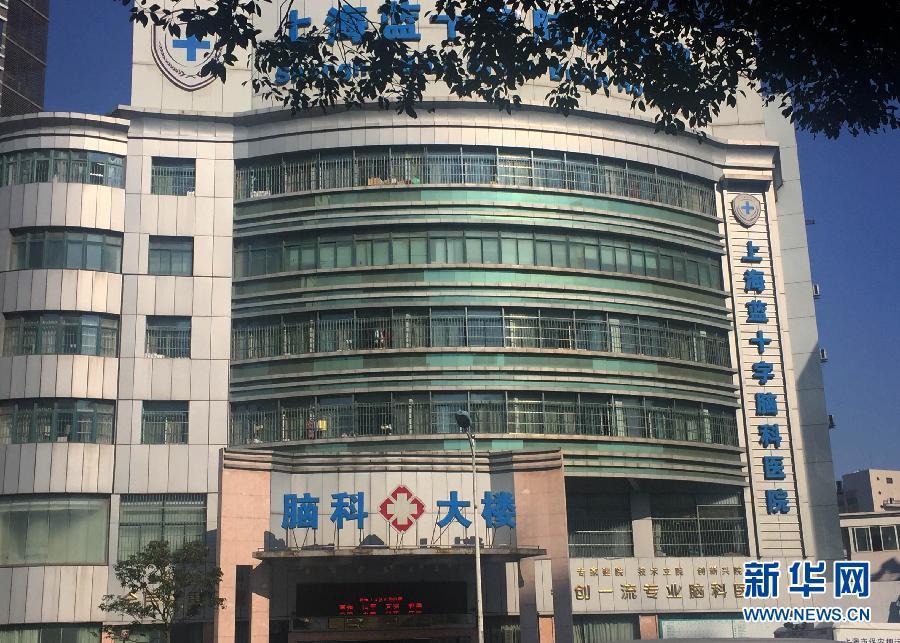 这是3月2日拍摄的上海蓝十字脑科医院。新华社记者 孙青