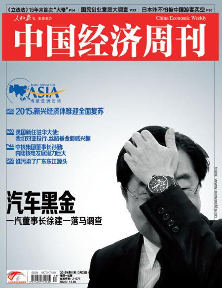 《中国经济周刊》2015年第十期封面。