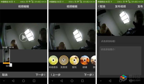 app 具有视频编辑功能,并将编辑好的视频发布到酷拍平台上与网友分享.