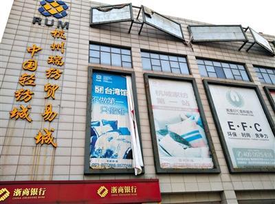 吴芳芳旗下的瑞纺贸易城,目前颇为萧条。