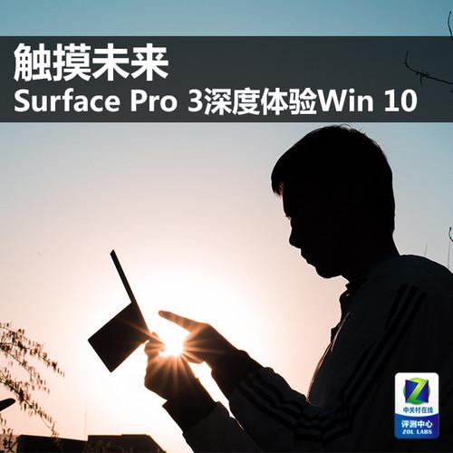 体验过后,觉得Win10最成功的地方就是不管你使用PC还是平板,都可以找到一种非常舒服的操作方式,语音识别应用以及便捷的触摸操作正在颠覆传统的鼠标键盘式操作。这是否意味着未来桌面PC与移动设备的概念将不再清晰?
