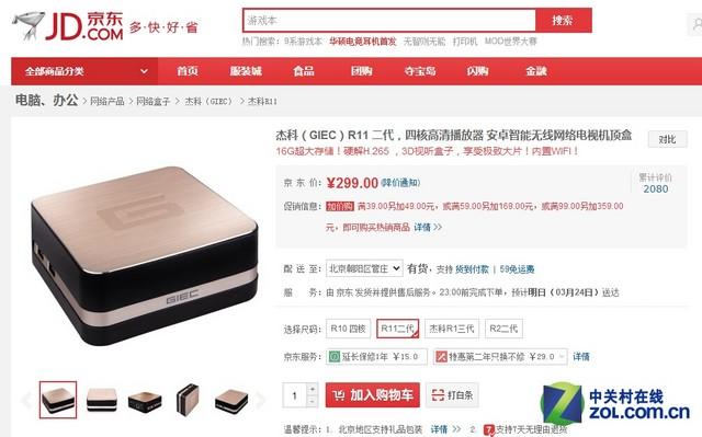 畅享丰富应用 七款智能高清机顶盒推荐