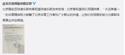 北京国安电贺首钢夺冠