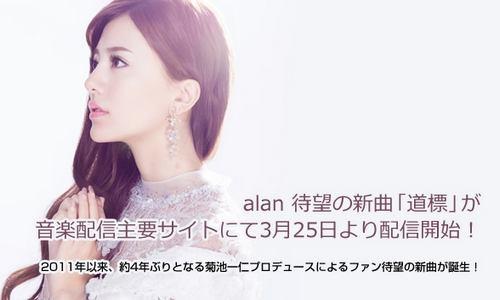阿兰发表日文单曲