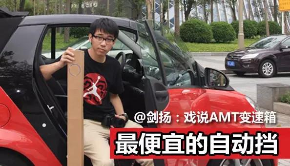 最便宜的自动挡车型 戏说AMT变速箱