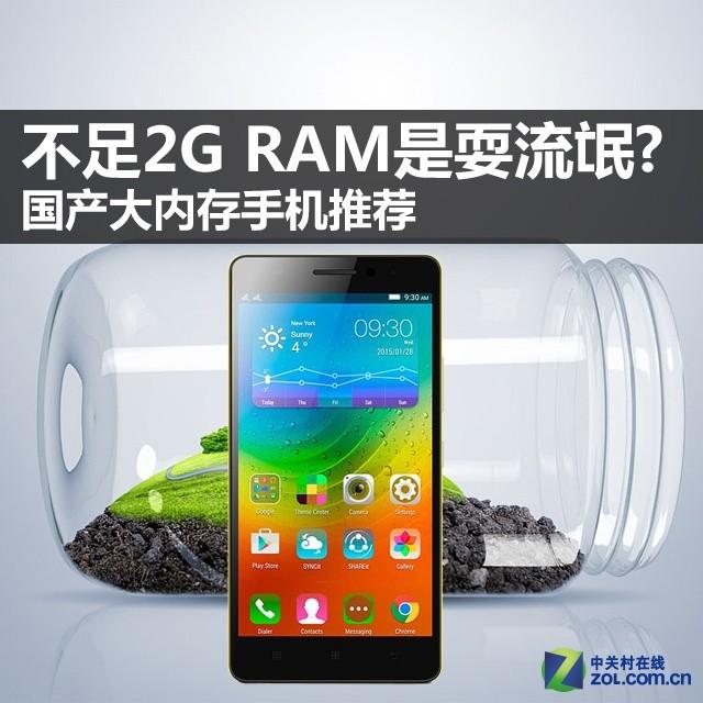 不足2G RAM是耍流氓? 国产大内存手机荐