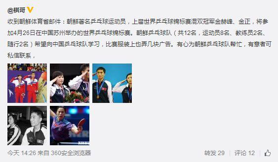 朝鲜乒乓队中国寻赞助:100万元起 谢绝韩国品牌