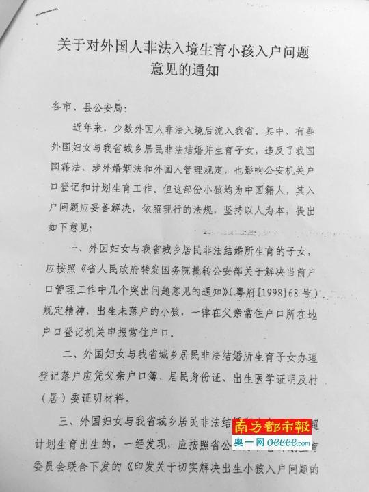 德庆县政府介绍,2010年广东省公安厅下发《关于对外国人非法入境生育小孩入户问题意见的通知》。