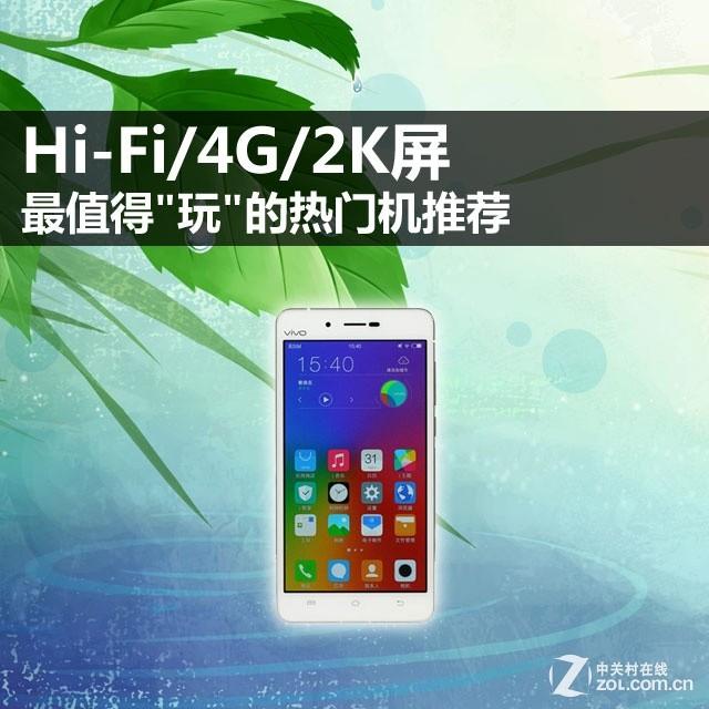 """Hi-Fi/4G/2K屏 最值得""""玩""""的热门机推荐"""