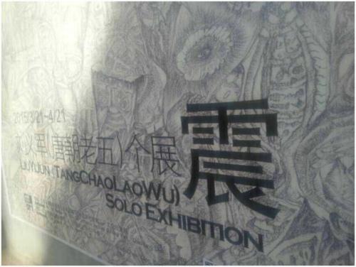 震―刘义军(唐朝老五)个展亮相北京798