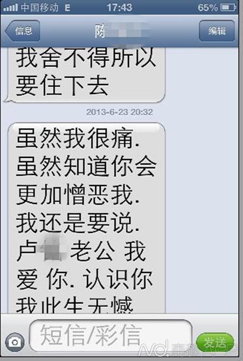 �某�c男朋友的短信交�Q。 ��事人供�D