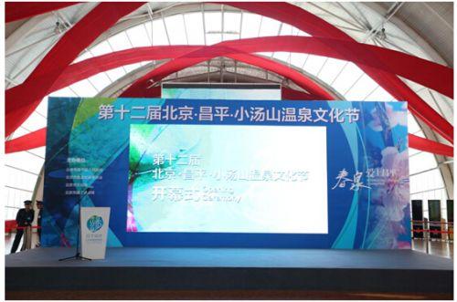 """为了进一步加快昌平由""""温泉之乡""""向""""温泉之都""""的升级,扩大小汤山温泉品牌的影响力,北京昌平区旅游委在去年温泉节成立的诚信联盟基础上,今年发起了""""三优一满意""""评选活动,希望通过举办这样的评优、选优活动,加强对企业监管力度,加快产业发展进程。"""