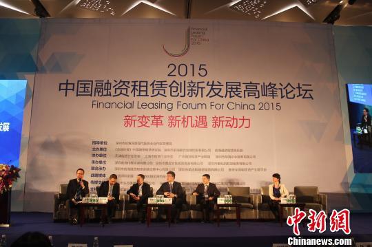 2015中国融资租赁创新发展高峰论坛在前海举行。 范慧君 供图 摄