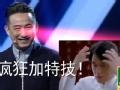《非诚勿扰片花》非诚遭网友方言恶搞 黄磊带特技duang不停