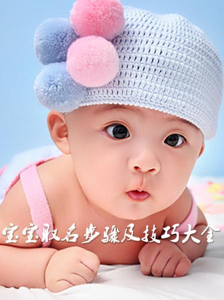 胡姓女宝宝名字2015年羊宝宝取名步调及技巧大全