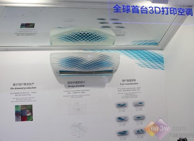 """对于用户而言,3D打印空调,将更加""""知心"""",可以根据自己的装修风格、内心喜好、功能参数需求,定制打印专属的空调。比如,你可以将姓名、纪念日、照片等等个性化图案打印到空调外壳,让艺术性与专属性并存。而对于企业而言,3D技术下有韵律的曲线抖动,可实现系列化方案,空调的设计将会变得更加丰富自由。"""