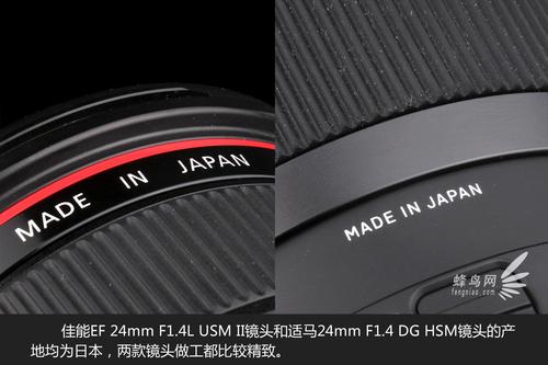 从位于这两款镜头不同位置的印刷说明来看,佳能和适马的24mm F1.4镜头的产地均为日本。总的来看,佳能和适马的这两款同规格镜头为我们呈现了不同的设计理念,为用户提供了更加丰富的选择。