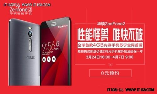 图6:华硕ZenFone