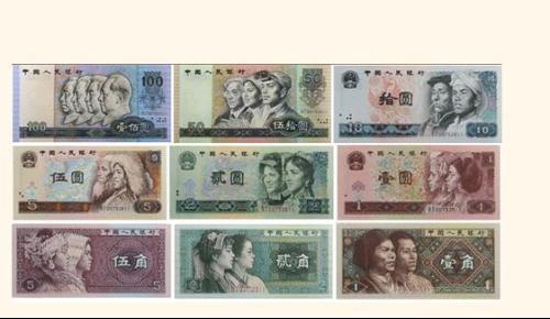 第四套人民币收藏参考价格表(2015年2月6日)北京报价.