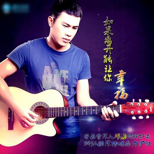 邓海2015全新单曲《如果离开能让你幸福》全球震撼首发