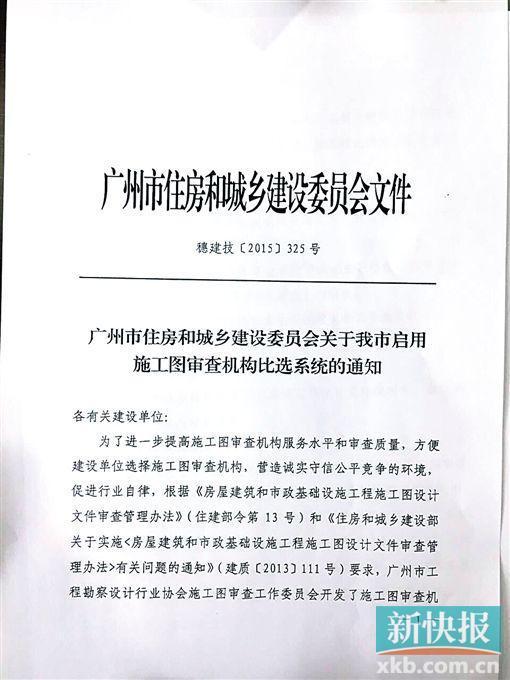 广州市住建委下发通知称