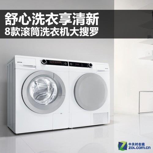 舒心洗衣享清新 8款滚筒洗衣机大搜罗