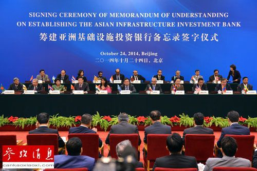 10月24日,21国在北京签约决定成立亚洲基础设施投资银行。