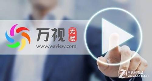 万视无忧提供扎实的视频直播技术支持