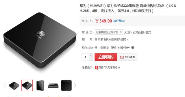 华为M330电视盒子预售 支持4K硬解售价349元