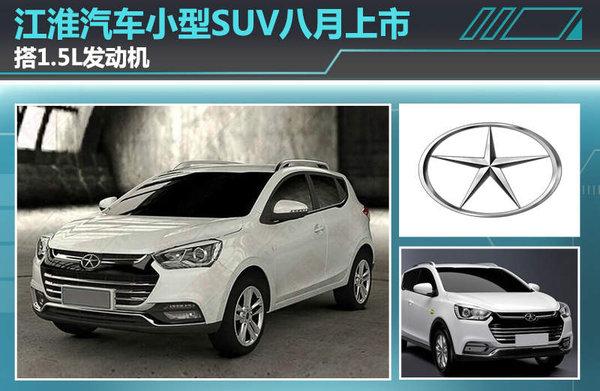 江淮汽车小型SUV八月上市搭15L发动机_陕西快乐十分走势图表