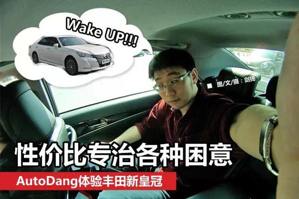 性价比专治各种困意 AutoDang体验丰田新皇冠